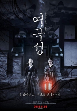The Wrath (2018) [KOREAN]